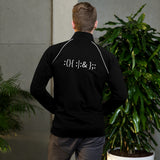 Linux Hackers - Bash Fork Bomb - Piped Fleece Jacket ( with back design)