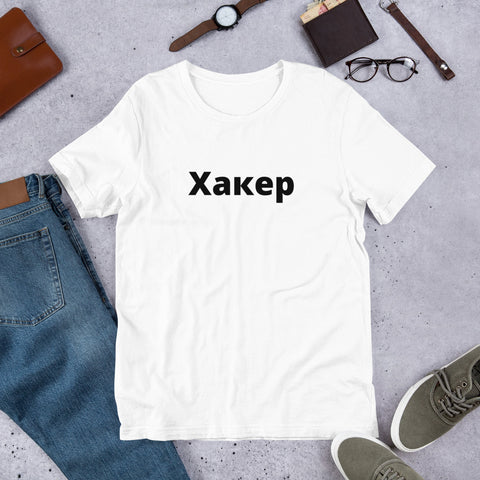 Xакер - Short-Sleeve Unisex T-Shirt (black text)
