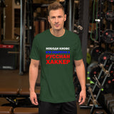 Nobody knows I'm secretly a Russian Hacker - Short-Sleeve Unisex T-Shirt