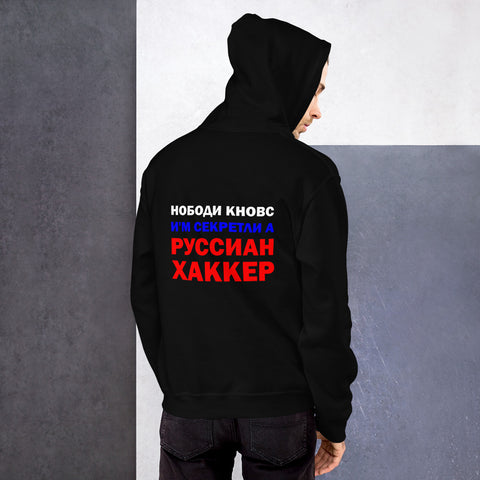 Nobody knows I'm secretly a Russian Hacker - Unisex Hoodie