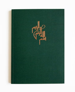 Bismillah Arabic luxe notebook (Green)