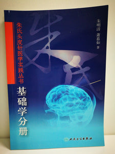 Fundamentals of Zhu's Scalp Acupuncture Chinese Edition