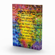 Load image into Gallery viewer, Bircas Habayis - Blessing for the Home - Lucite Block