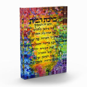 Bircas Habayis - Blessing for the Home - Lucite Block