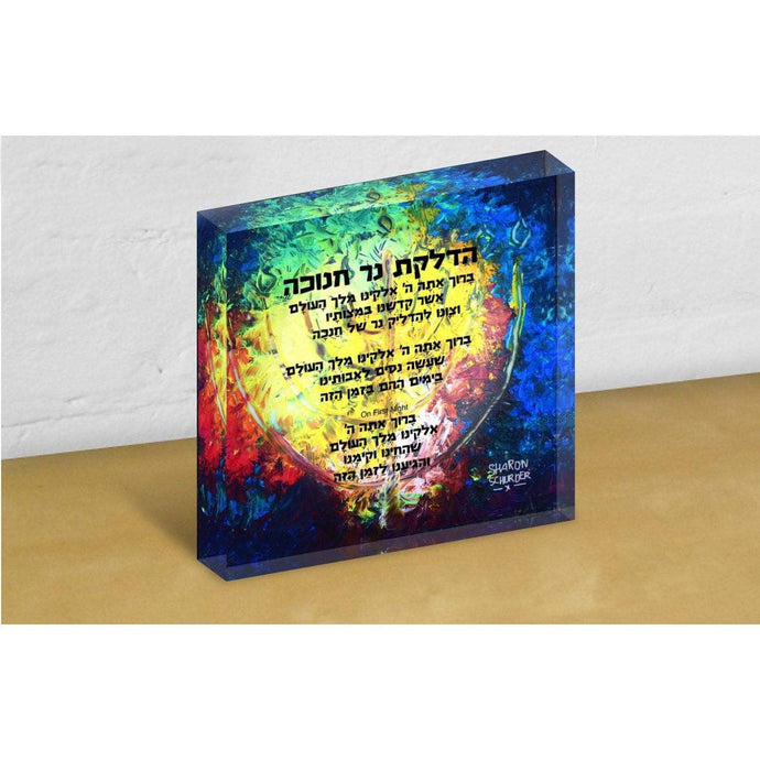Hanukkah Gift - Blessings on the Menorah - Prayer for lighting Hanukkah Candles - Chanukah Menora Candle Lighting Brachot - sharon-schurder-art