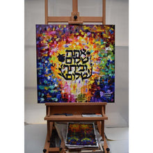 Load image into Gallery viewer, Jewish Art - PEACE / SHALOM - Large - Wall Decor - Jewish Home Decor - House Blessing Gift - Giclée Canvas Print from original Oil Painting - sharon-schurder-art