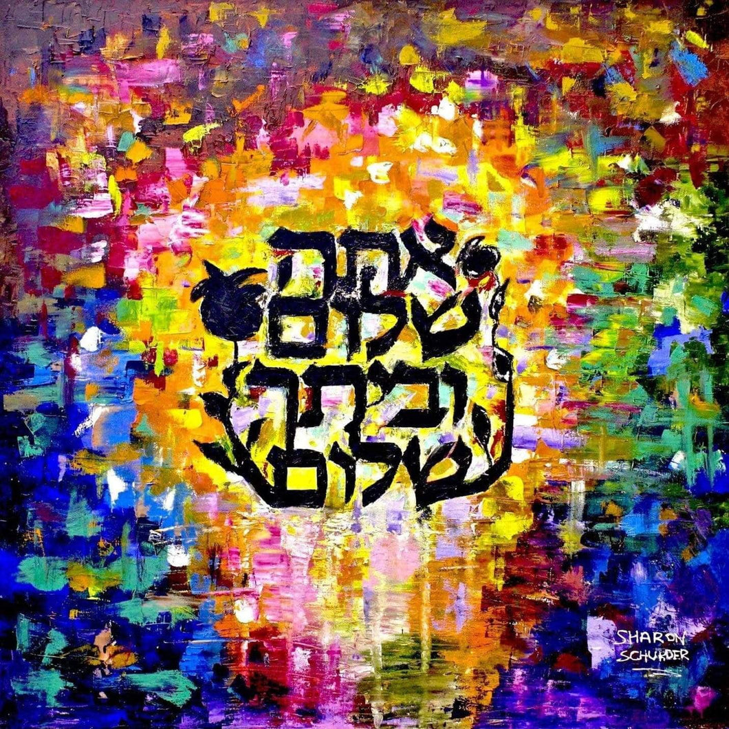 Jewish Art - PEACE / SHALOM - Large - Wall Decor - Jewish Home Decor - House Blessing Gift - Giclée Canvas Print from original Oil Painting - sharon-schurder-art