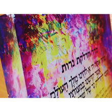 Load image into Gallery viewer, Modern Jewish Wedding Gift - Candle Lighting - Hadlokas Neiros - Friday Night Blessing Acrylic Block - Ashkenaz - Hebrew with Translation - sharon-schurder-art