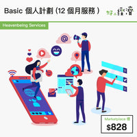 Heavenbeing Services - Basic 個人計劃 (12個月服務)