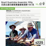 SOT Coffee Roaster - Brazil Guariroba Anaerobic 巴西瓜里巴厭氧雙重厭氧發酵 100克
