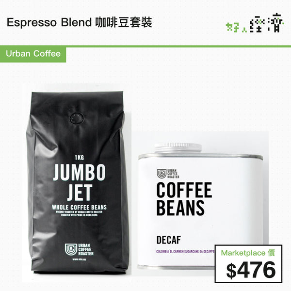 Urban Coffee - Espresso Blend咖啡豆套裝