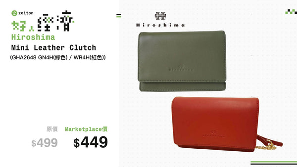 Mini Leather Clutch (GHA2648 GN4H(綠色) / WR4H(紅色))(原價 $499)