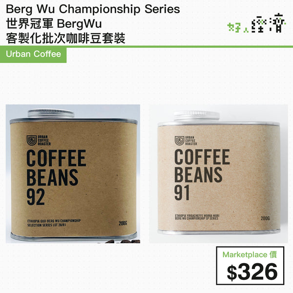 Urban Coffee - Berg Wu Championship Series 世界冠軍BergWu 客製化批次咖啡豆套裝