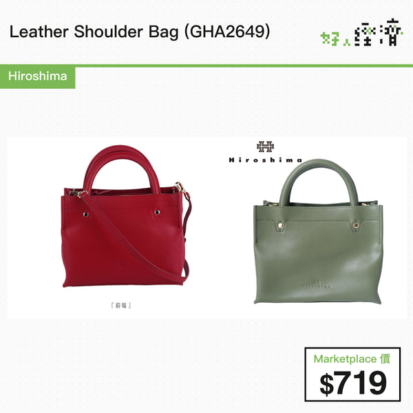 Hiroshima - Leather Shoulder Bag