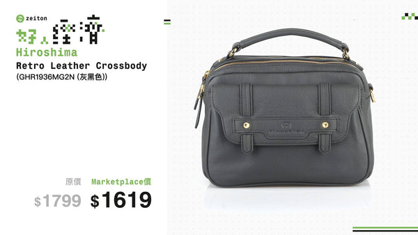 Retro Leather Crossbody (GHR1936MG2N (灰黑色))(原價 $1799)