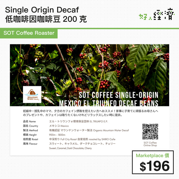 SOT Coffee Roaster - Single Origin Decaf 低咖啡因咖啡豆200克
