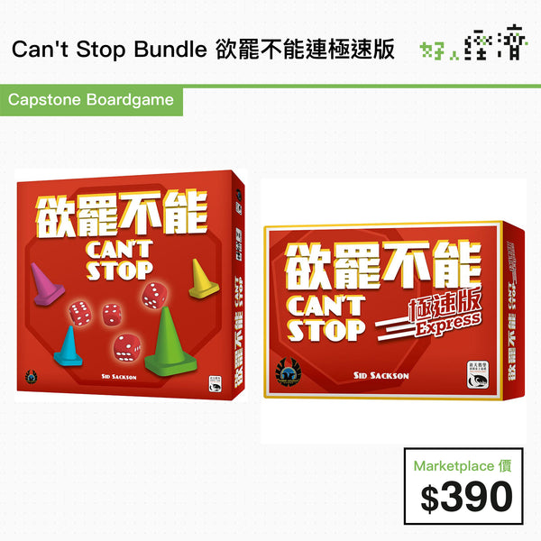 Can't Stop Bundle 欲罷不能連極速版