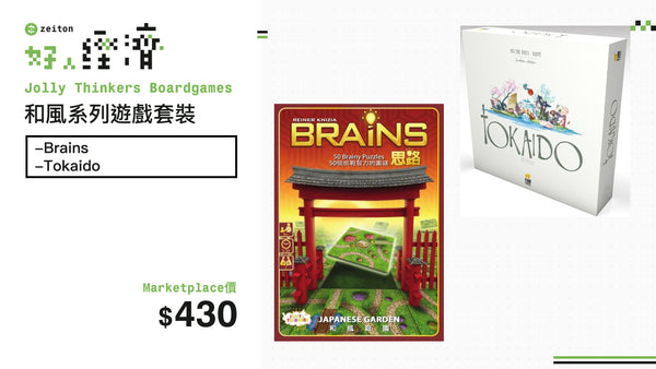 Jolly Thinkers Boardgames 和風系列遊戲套裝(Brains+Tokaido)