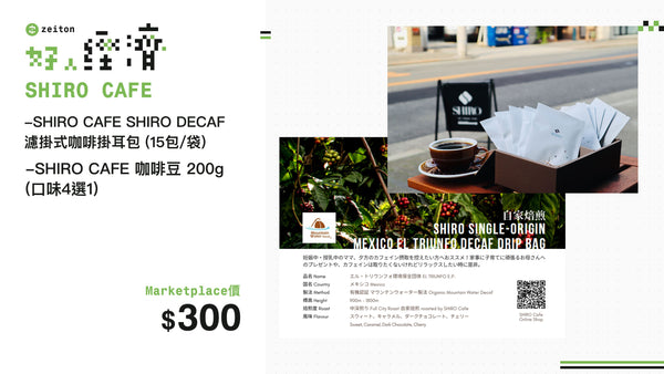 SHIRO Cafe - SHIRO DECAF 濾掛式咖啡掛耳包+SHIRO CAFE 咖啡豆 - 200g (口味4選1)