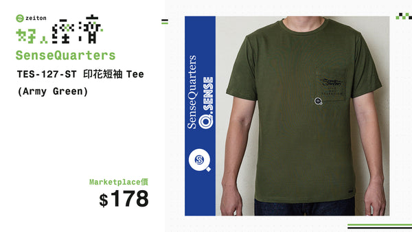 SenseQuarters - TES-127-ST 印花短袖 Tee (Army Green)