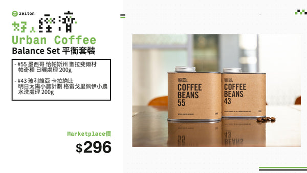 Urban Coffee - Balance Set 平衡套裝