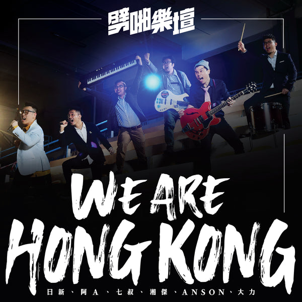 劈啪樂壇 We Are Hong Kong