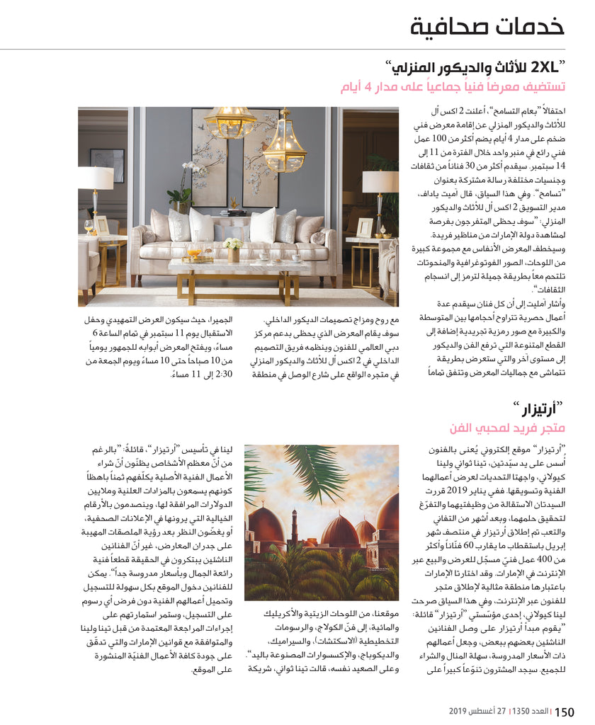 Kul Al Usra Artezaar Article - Buy paintings, artworks and home décor accessories on Artezaar.com Online Art Gallery in Dubai UAE.