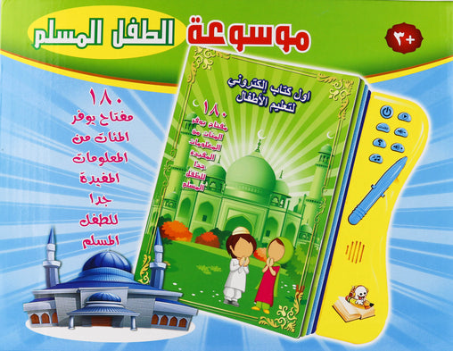 Muslim Book for kids - Jubilofun