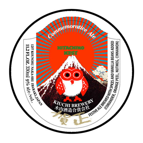 Hitachino Nest Commemorative Ale - 15L - 8.0%