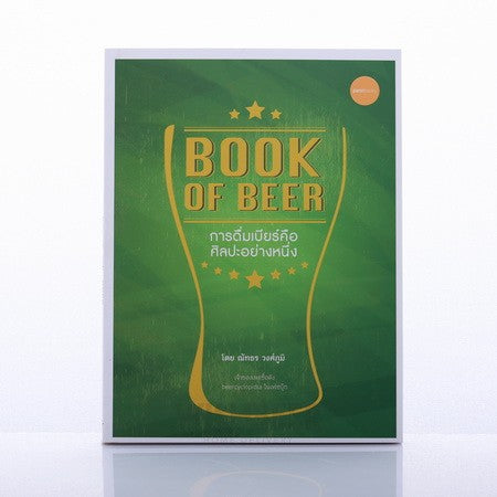 Book of Beer