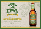 Beer Lao IPA Limited Edition - 330ml - 5%