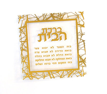 Waterdale Lucite Birchat Birchas Habayit Plaque, Cracked Gold