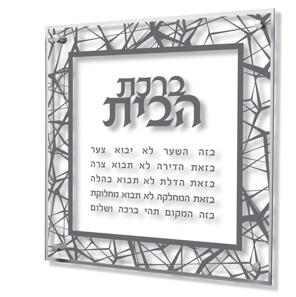Waterdale Lucite Birchat Birchas Habayit Plaque, Cracked Gray