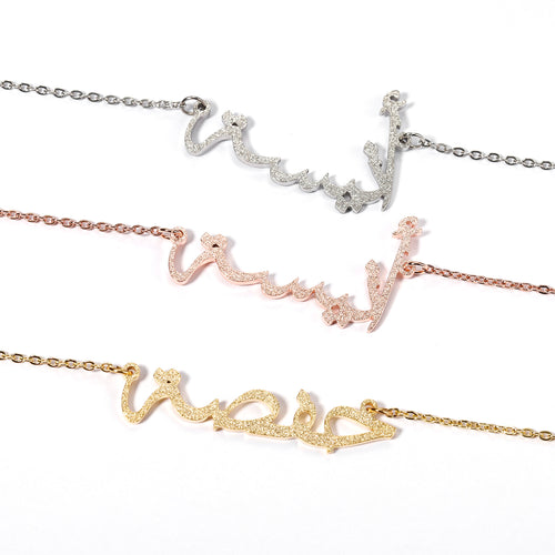 Arabic name necklace: sand coat