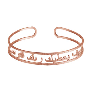 Arabische namen bangle sand coat