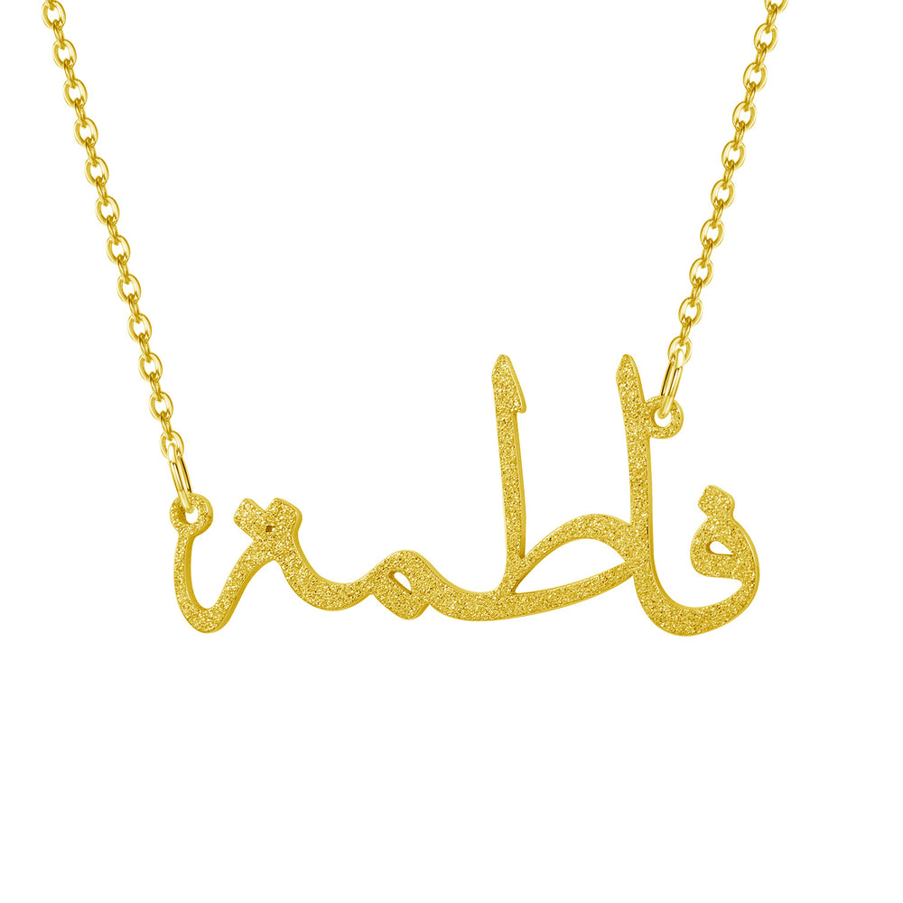 Load image into Gallery viewer, Arabic name necklace: sand coat