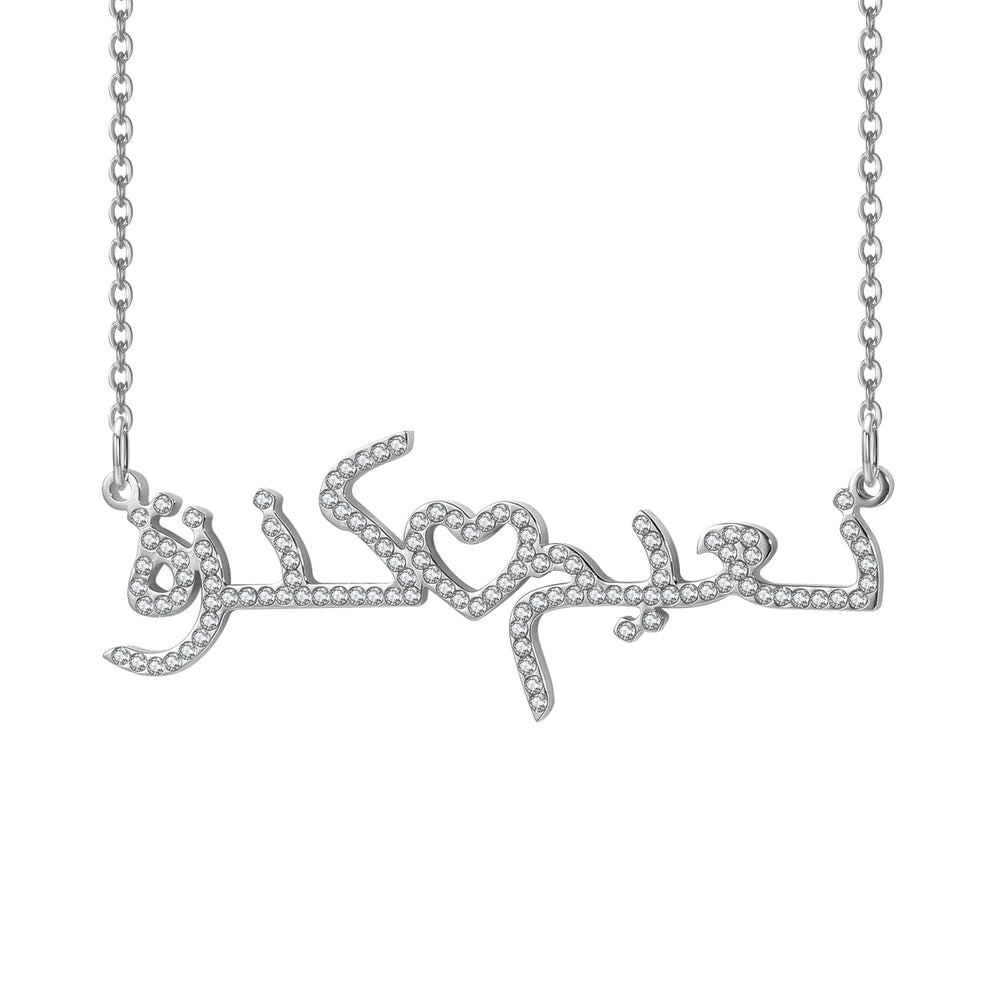 Arabic love necklace: 2 names