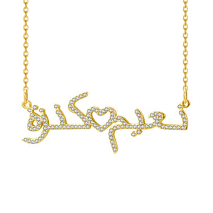 Load image into Gallery viewer, Arabic love necklace: 2 names