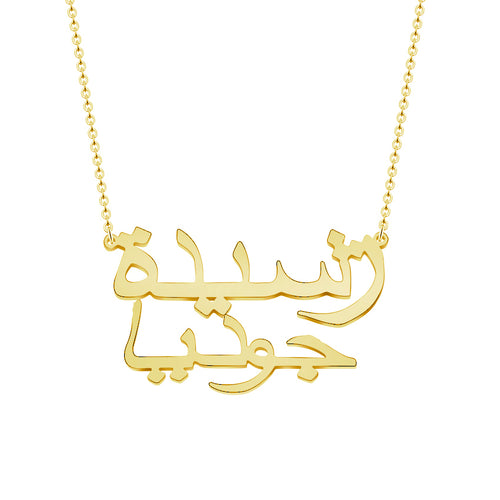 Arabic double name necklace: 2 names