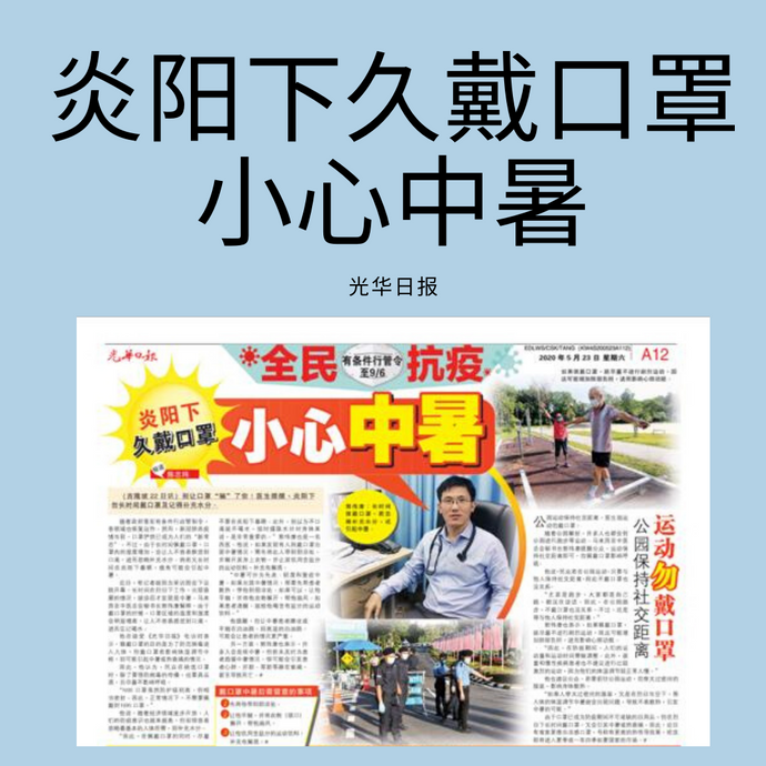 22 May 2020: Kwongwah newpaper |  Wear a mask for a long time under the hot sun