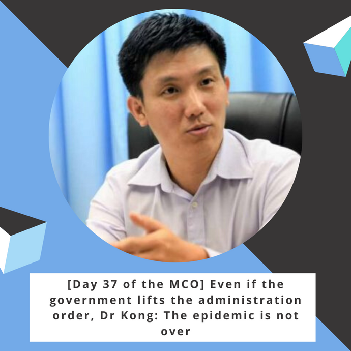 [Day 37 of the MCO] Even if the government lifts the administration order, Dr Kong: The epidemic is not over.