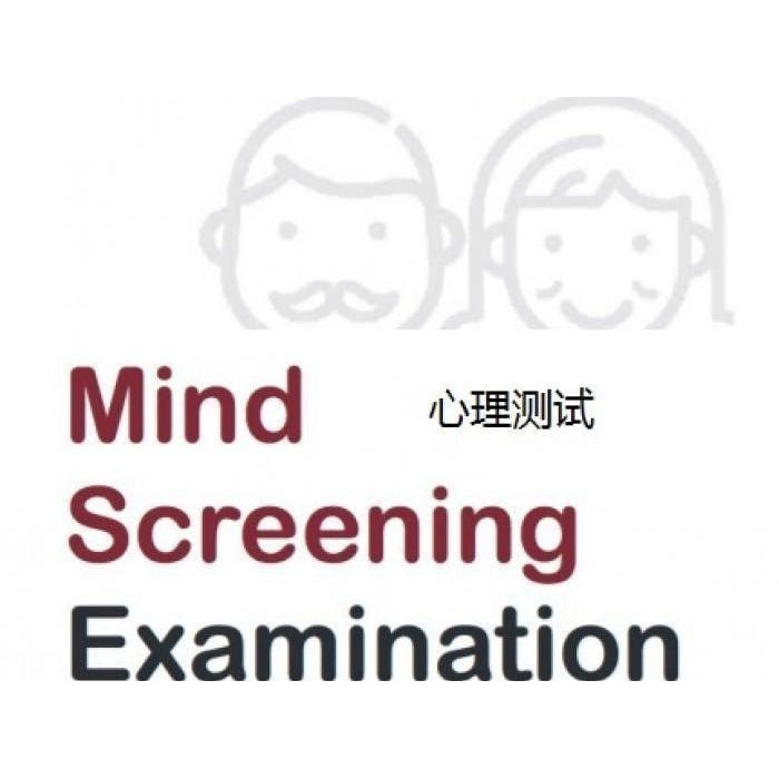 Health Screening (Mind Screening Examination) - Asian Integrated Medical Sdn Bhd (ielder.asia)
