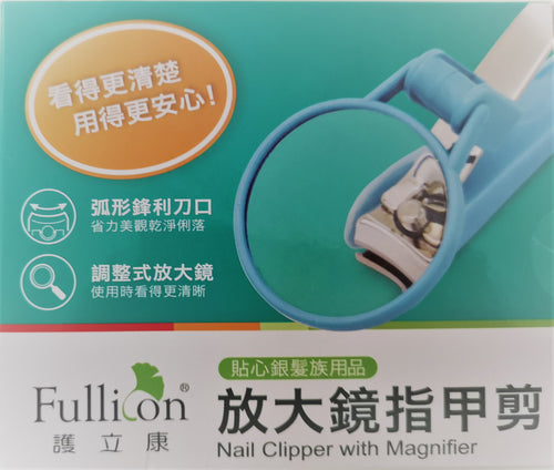 Nail Cutter With Magnifier - Asian Integrated Medical Sdn Bhd (ielder.asia)
