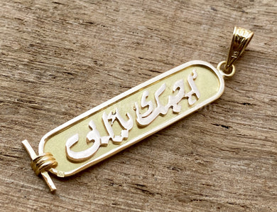 Egyptian 18k Solid Gold Personalized Customized 18K Gold Cartouche Up to (8 Characters)