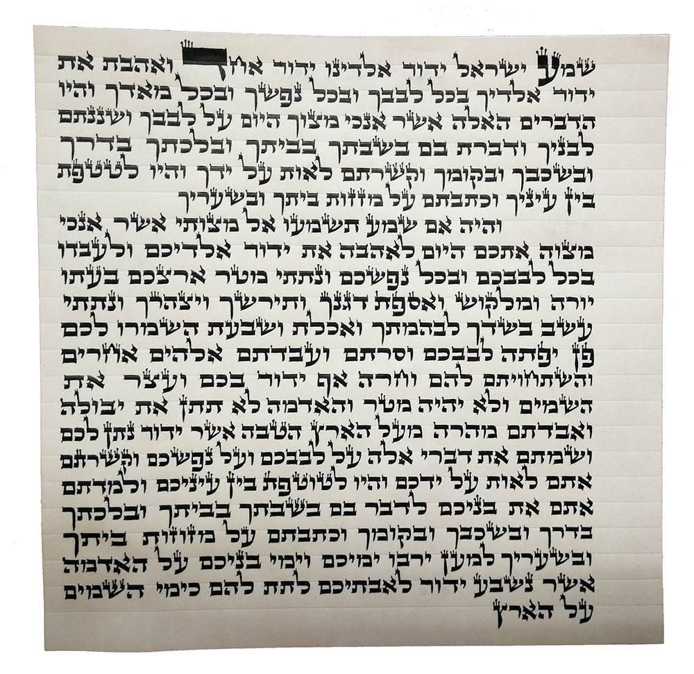 The Mezuzah Scroll