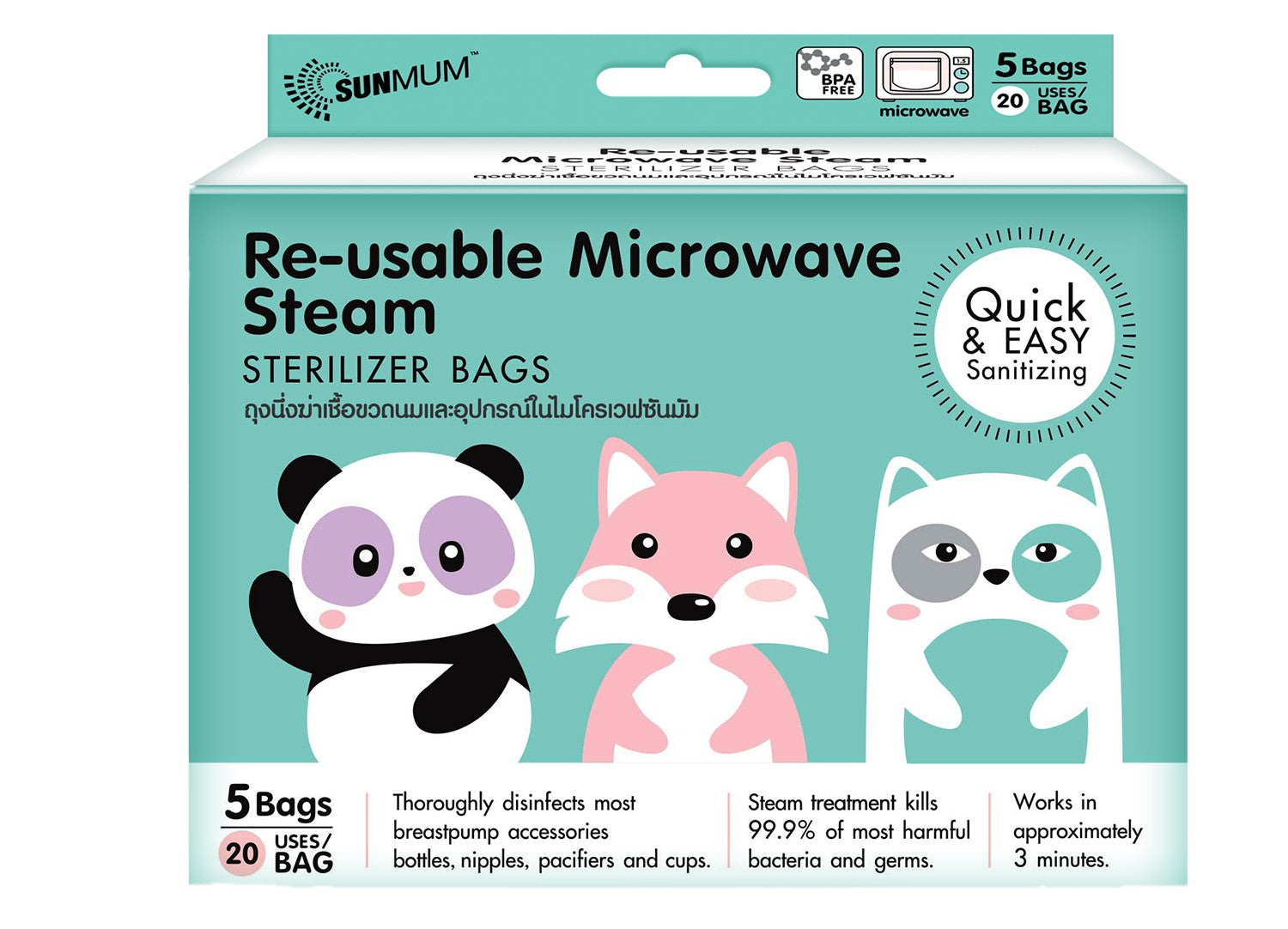 SUNMUM Reusable Microwave Steam Sterilizer Bag (5s)