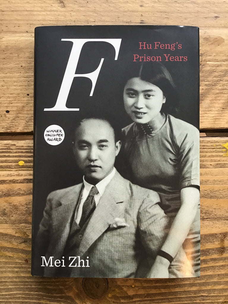 F : Hu Feng and Our Prison Years