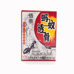 10pcs Knee Joint Ache Magnet Pain Patch Chinese Traditional Herbal