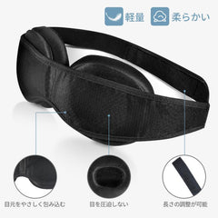 Modular Adjustable  Sleeping Napkins Eye Mask