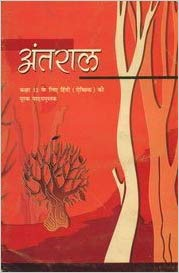 Antaral(supplementary) - Textbook in Hindi (Elective Course) for Class - 12          2020      CBSE - bookmarshal.com